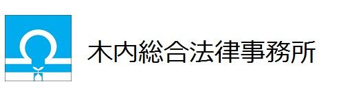 木内総合法律事務所
